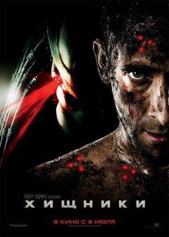 ������� / Predators (2010)