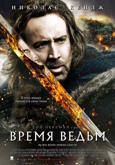 Время ведьм / Season of the Witch (2011)