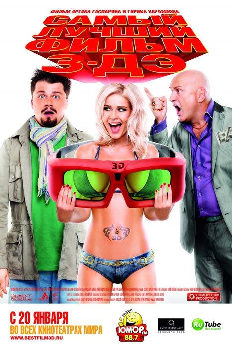 Самый лучший фильм 3-ДЭ (2011)
