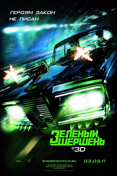 Зеленый Шершень / The Green Hornet (2010
