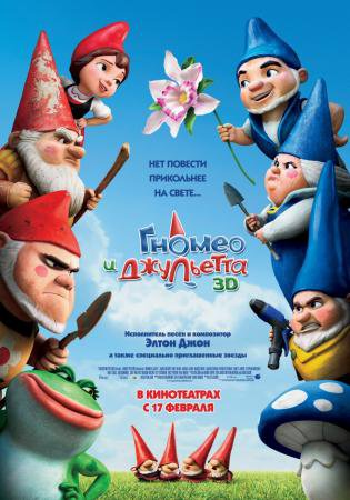 Гномео и Джульетта / Gnomeo and Juliet (