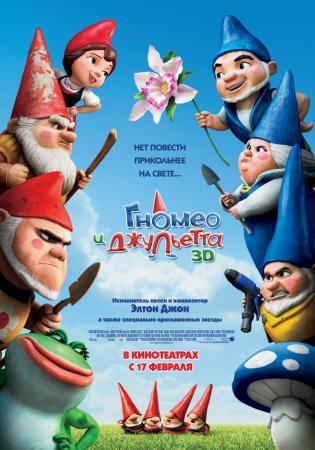 Гномео и Джульетта / Gnomeo and Juliet (