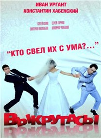 Выкрутасы (2010)