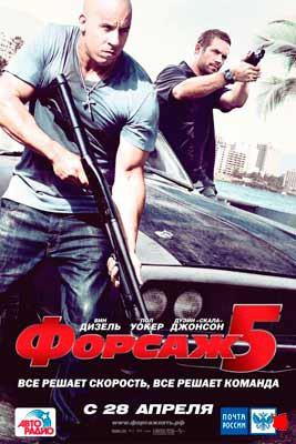 Форсаж 5 / Fast Five (2011)