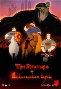 Три богатыря и Шамаханская царица (2010)