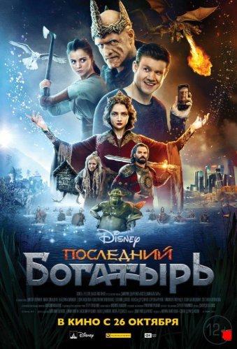 Последний богатырь (2017) смотреть онлайн, бесплатно. Скачать Последний богатырь (2017).
