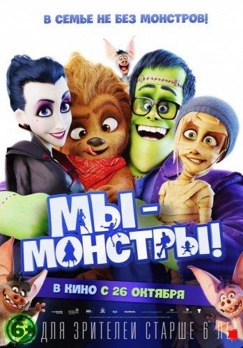 Мы – монстры (2017)