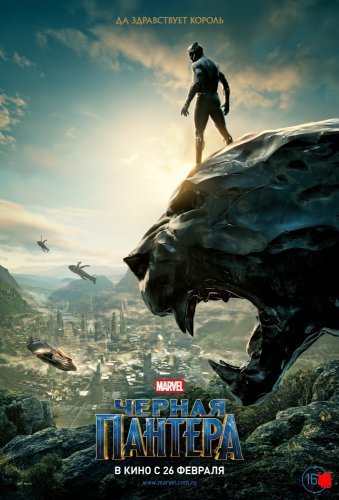 Чёрная Пантера (2018) смотреть онлайн, бесплатно. Скачать Чёрная Пантера (2018).